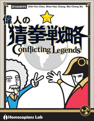 Conflicting Legends