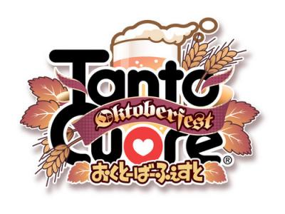 Tanto Cuore: Oktoberfest Edition