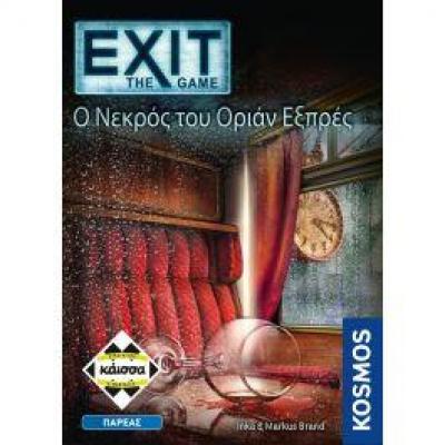 Exit: The Game - Ο Νεκρός του Όριαν Εξπρές