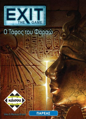 Exit: The Game - Ο Τάφος του Φαραώ