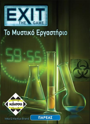 Exit: The Game - Το Μυστικό Εργαστήριο