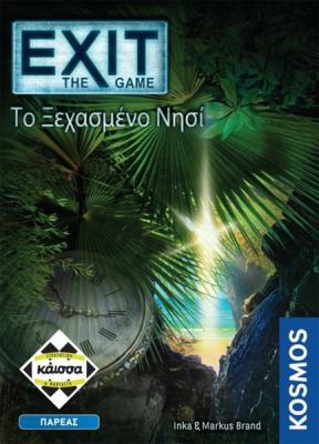 Exit: The Game - Το Ξεχασμένο Νησί