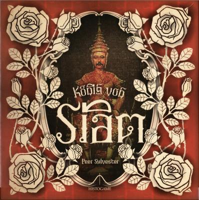 König von Siam